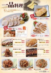 P05_kitanodaichi_foodmenu_201701
