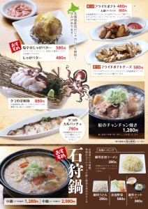 P07_kitanodaichi_foodmenu_201701