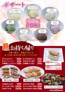 P12_kitanodaichi_foodmenu_201701