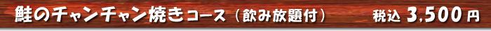 kitanodaicho_title_chanchanC
