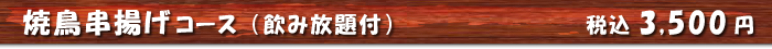 kitanodaicho_title_yakitoriC