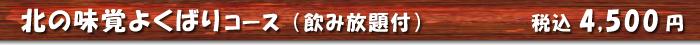 kitanodaicho_title_yokubariC
