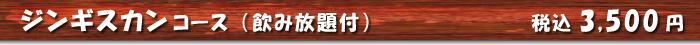 kitanodaicho_title_zingisC