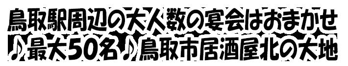 鳥取駅周辺の大人数の宴会はおまかせ♪最大50名♪鳥取市居酒屋北の大地