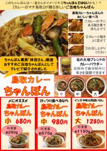 2.鳥取カレーちゃんぽん