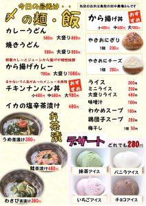 9.〆の麺飯