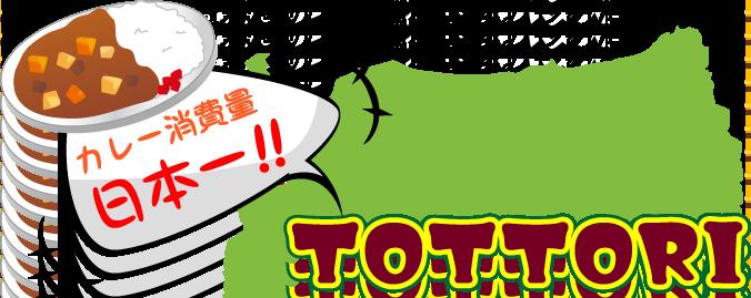 カレー消費量 日本一!!