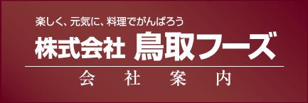鳥取フーズ 会社案内